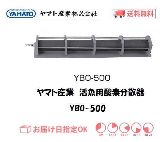 ヤマト産業 酸素分散器 YBO-500