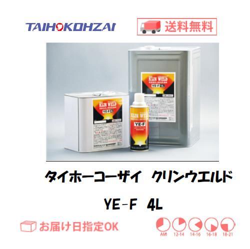 タイホーコーザイ クリンウエルド YE-F 4L