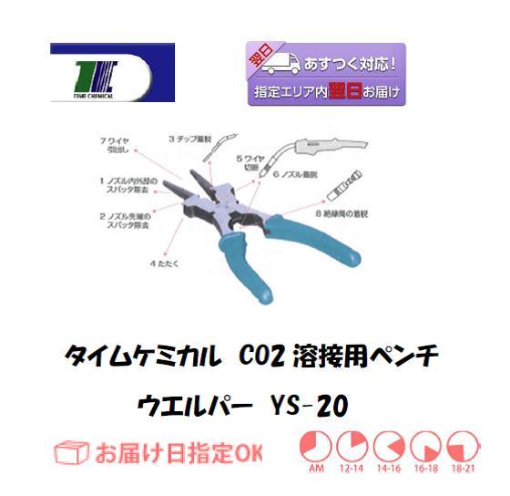 タイムケミカル CO2溶接専用ペンチ ウエルパー YS-20 1本