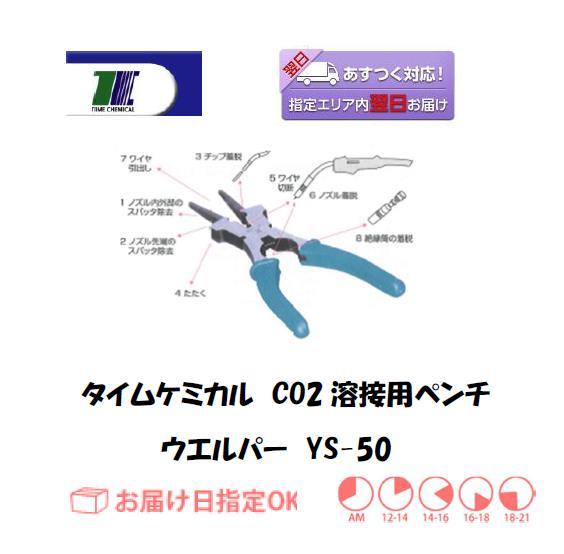 タイムケミカル CO2溶接専用ペンチ ウエルパー YS-50 1本