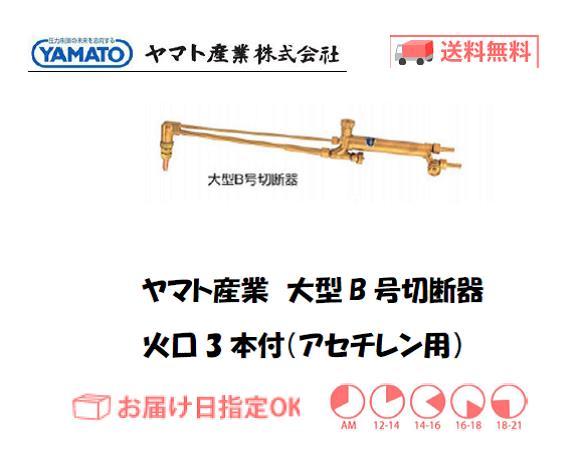 ヤマト産業 大型B号切断器(アセチレン用) YTC-B(1型3号相当品) 火口付