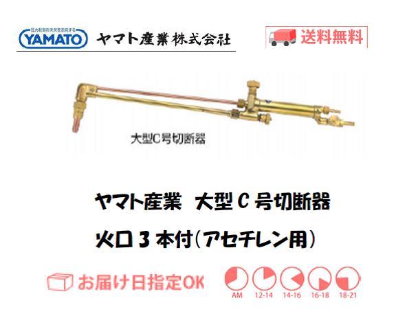 ヤマト産業 大型C号切断器(アセチレン用) YTC-C 火口付