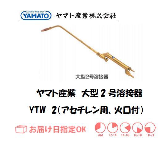 ヤマト産業 大型2号溶接器(アセチレン用) YTW-2(B型2号相当品) 火口付