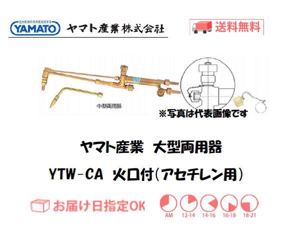 ヤマト産業 大型両用器(アセチレン用) YTWC-A 火口付