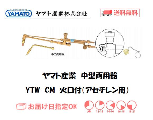 ヤマト産業 中型両用器(アセチレン用) YTWC-M 火口付