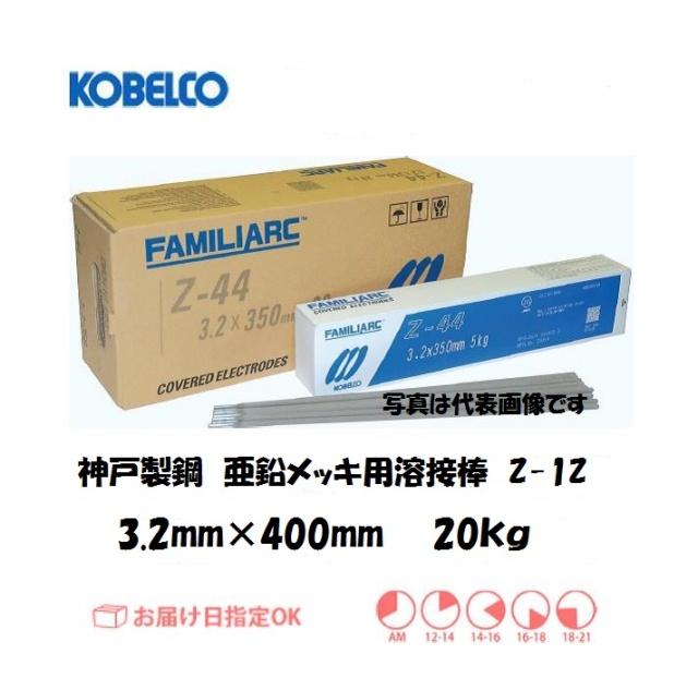 神戸製鋼(KOBELCO) 亜鉛メッキ用溶接棒 Z-1Z 3.2mm×400mm 20㎏