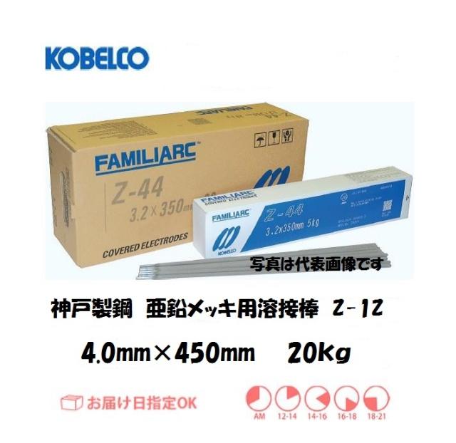 神戸製鋼(KOBELCO) 亜鉛メッキ用溶接棒 Z-1Z 4.0mm×450mm 20㎏