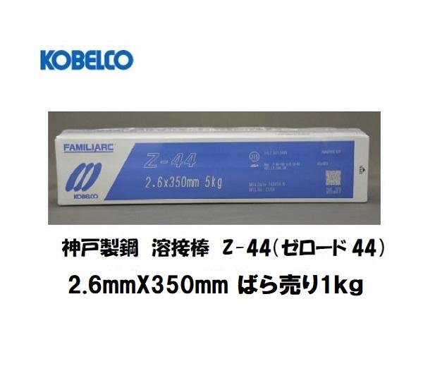 【平日12時までのご注文で当日出荷可能】神戸製鋼(KOBELCO) 溶接棒Z-44(ゼロード44) ばら売り1kg