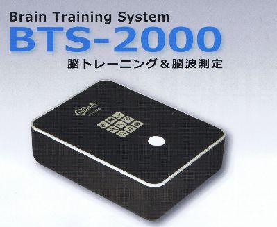 脳トレーニング&脳波測定 BTS-2000