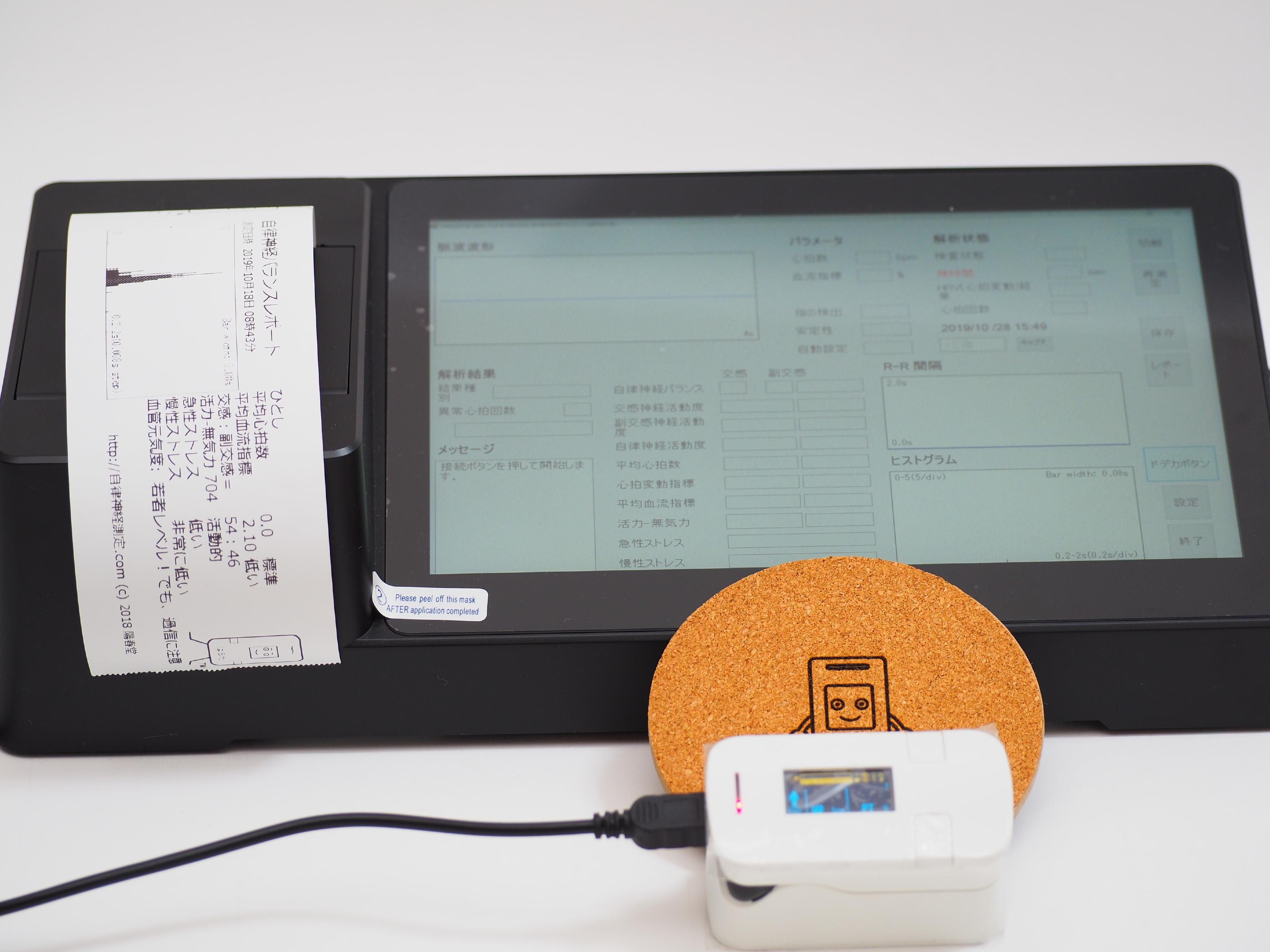 自律神経測定器HRV2018パソコンセット