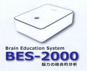 脳力の総合分析 BES-2000