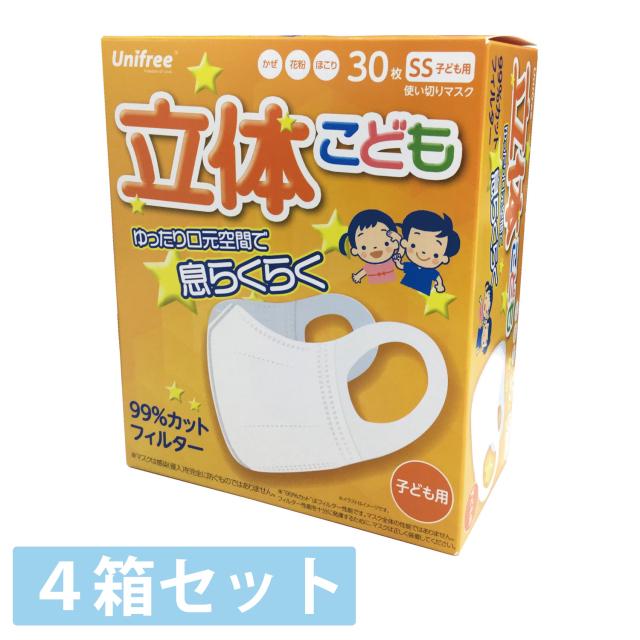 【送料無料】ユニフリー[Unifree立体マスク子供用 30枚 / UNF-011-4]まとめ買い4箱セット