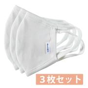 【ネコポス対応送料無料】日本製 洗えるマスク[アミアートマスク 3枚セット/ask003]抗菌防臭効果 綿 コットン100% 耳が痛くなりにくい 立体形状 息がしやすい