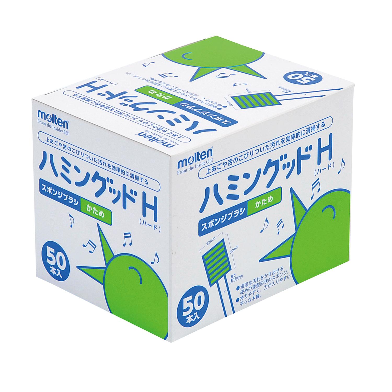 モルテン[ハミングッドハード(50本入り)/MHGH50]頑固な汚れに 口腔清拭用スポンジブラシ