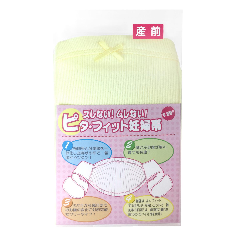 【送料無料】ピタ・フィット妊婦帯 5か月 臨月 簡単 マジックテープ/YU4000