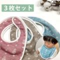 【ネコポス送料無料】ダブルガーゼマトリョーシカスタイ 3枚セット 日本製/YU6002-3