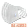 【ネコポス対応送料無料】日本製 洗える アミアートマスク3枚セット コットン