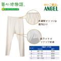 ANGEL(エンゼル)オーガニックコットン[ロングパンツ(男女兼用)/NKY-703] 乾燥肌・デリケート肌に 刺激の少ない肌着 シニア