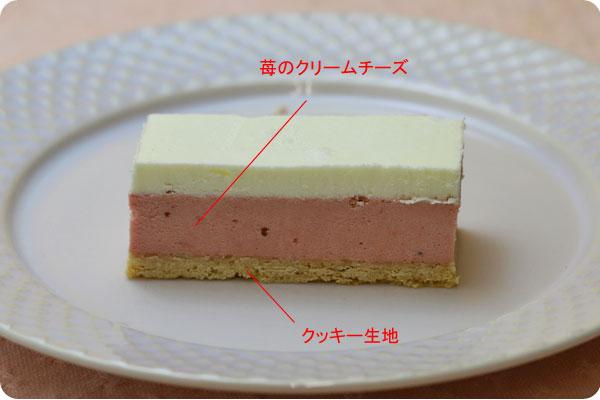 フリーカットケーキ 苺のチーズケーキ3