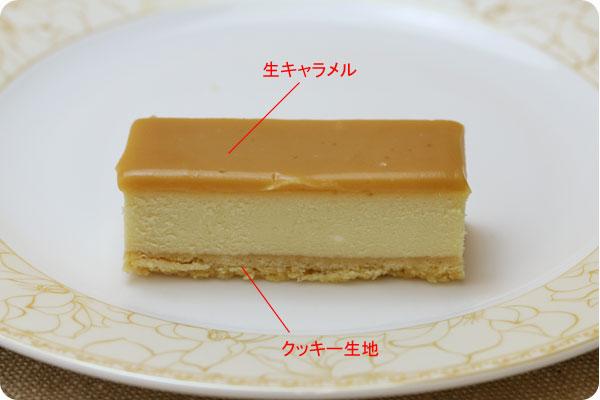 フリーカットケーキ 生キャラメルフロマージュ3