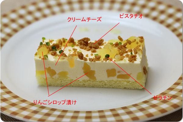 フリーカットケーキ りんごのレアチーズ3
