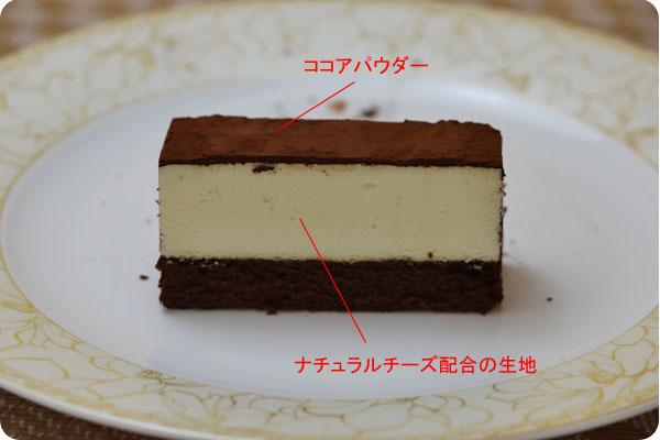 フリーカットケーキ ティラミス 3