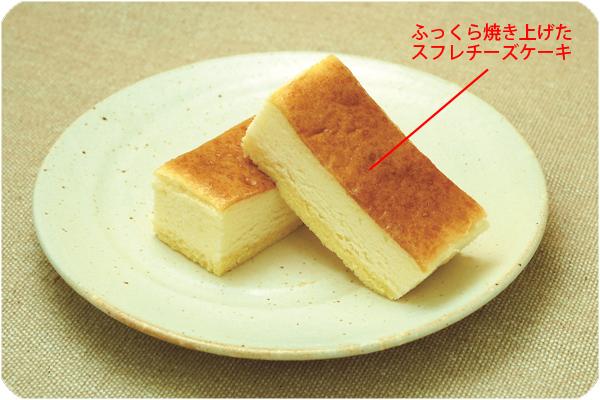 ベイクドスフレチーズ02