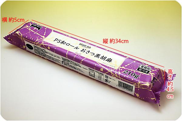 PS和ロールおさつ黒胡麻04