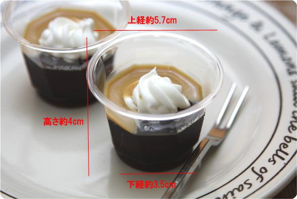 プチキャラメルコーヒー