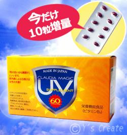 クラウディアマジック UVサプリメント