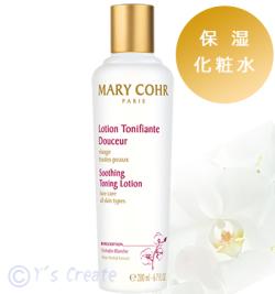 マリコール ローション ドゥスール(化粧水)