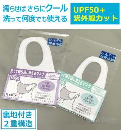 日本製 洗ってくり返し使えるサマーマスク