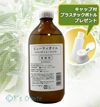ビューティーオイル(ホホバ油100%)