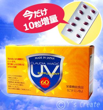 クラウディア UVケアサプリメント