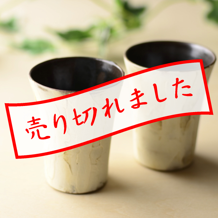 ビアカップ2客セット_俊彦窯 カマノツボ制作室 作