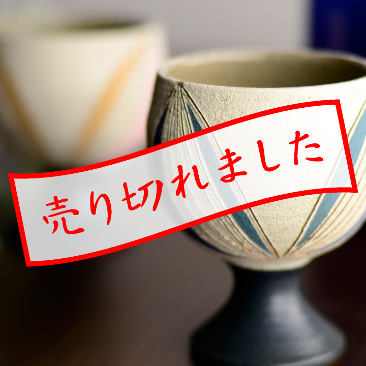 ワインカップ2個セット(彩色)_悟窯 市野哲次 作