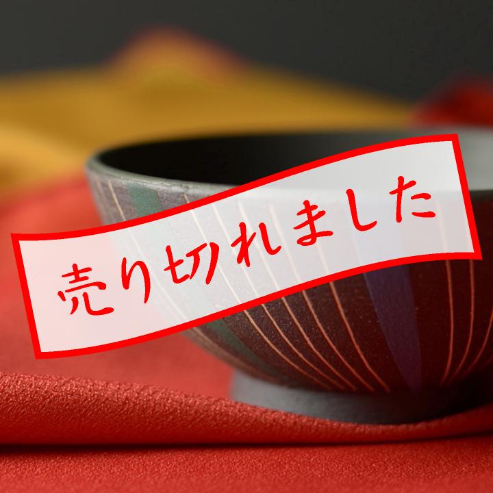 茶碗(彩色線象嵌)_悟窯 市野哲次 作
