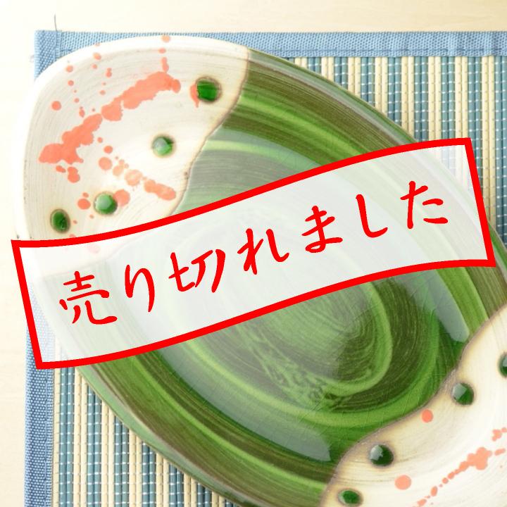 楕円皿(緑釉)_丸八窯 清水義久 作