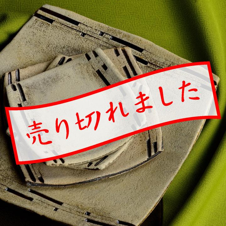 角鉢&角皿4皿セット(鎬貼付け)_昇陽窯 大上裕樹 作
