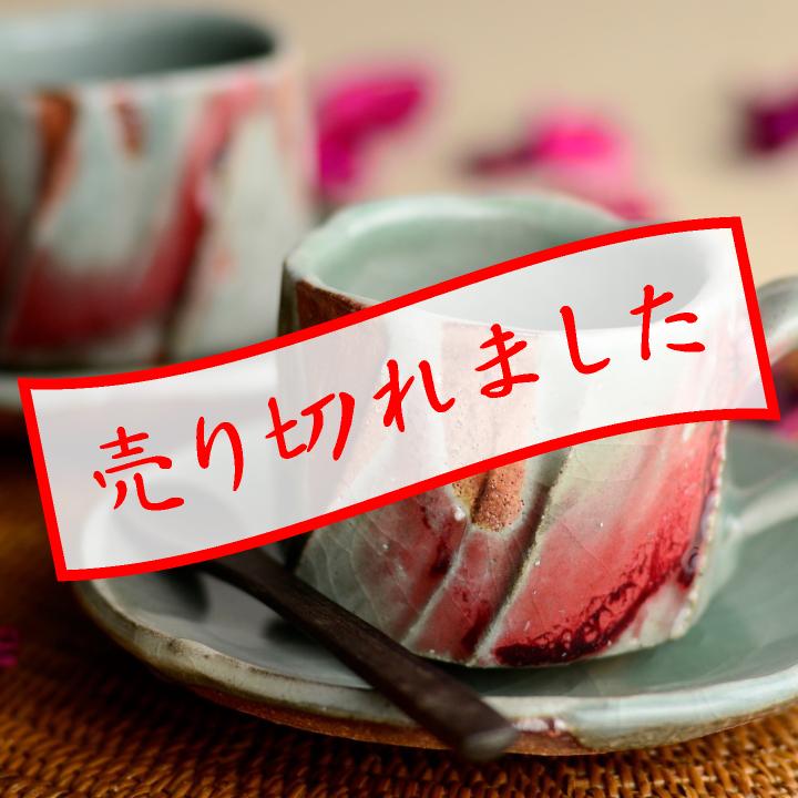 コーヒーカップ2客セット(青磁辰砂)_省三窯 市野秀作 作
