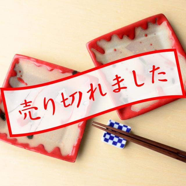 角小皿2枚セット(赤釉)_丹文窯 大西雅文 作