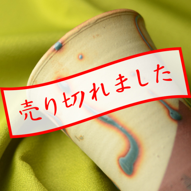 ビアカップ(打ち掛け)青_丹文窯 大西雅文 作