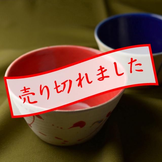 中小鉢セット(打ち掛け)赤青