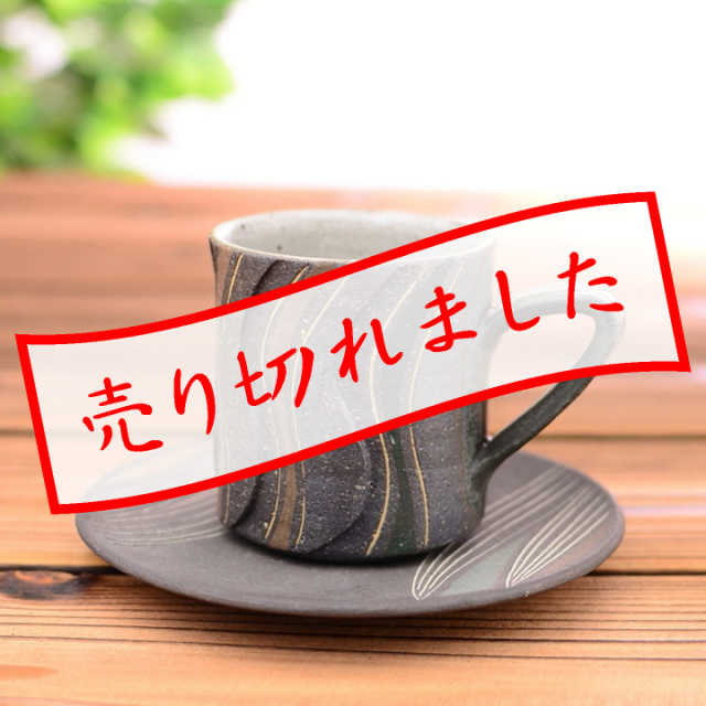 悟窯_コーヒーカップ(彩色線象嵌)