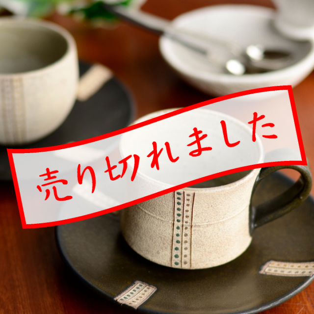 コーヒーカップ2客セット(彩色)_悟窯 市野哲次 作