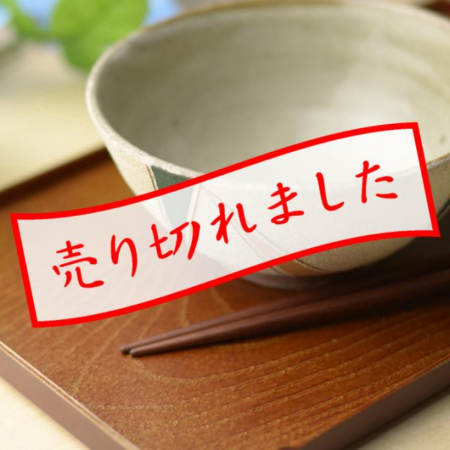 茶碗(彩色)_悟窯 市野哲次 作