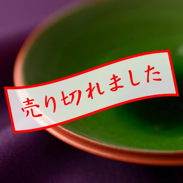 小皿(刷毛目)緑_丸八窯 清水義久 作