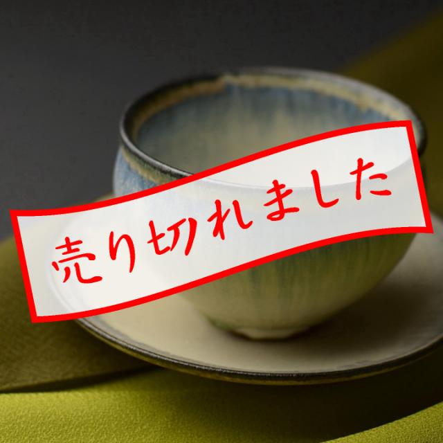カップ・ソーサー(彩色灰釉)青