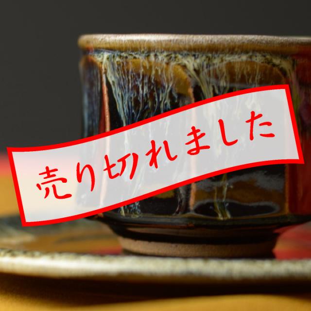 コーヒーカップ・ソーサー(流し掛け)_昇陽窯 大上裕 作
