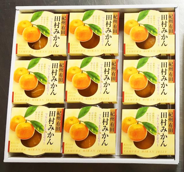 丸ごとみかんが3個入った! 田村みかんフルーツまるごとゼリー 250g×9個 【全国送料無料】